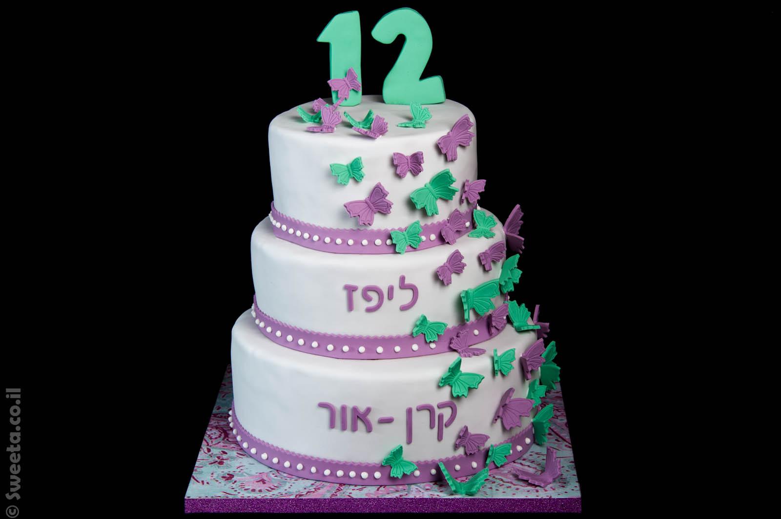 עוגת בת מצווה שלוש קומות מעוצבת בבצק סוכר עם פרפרים