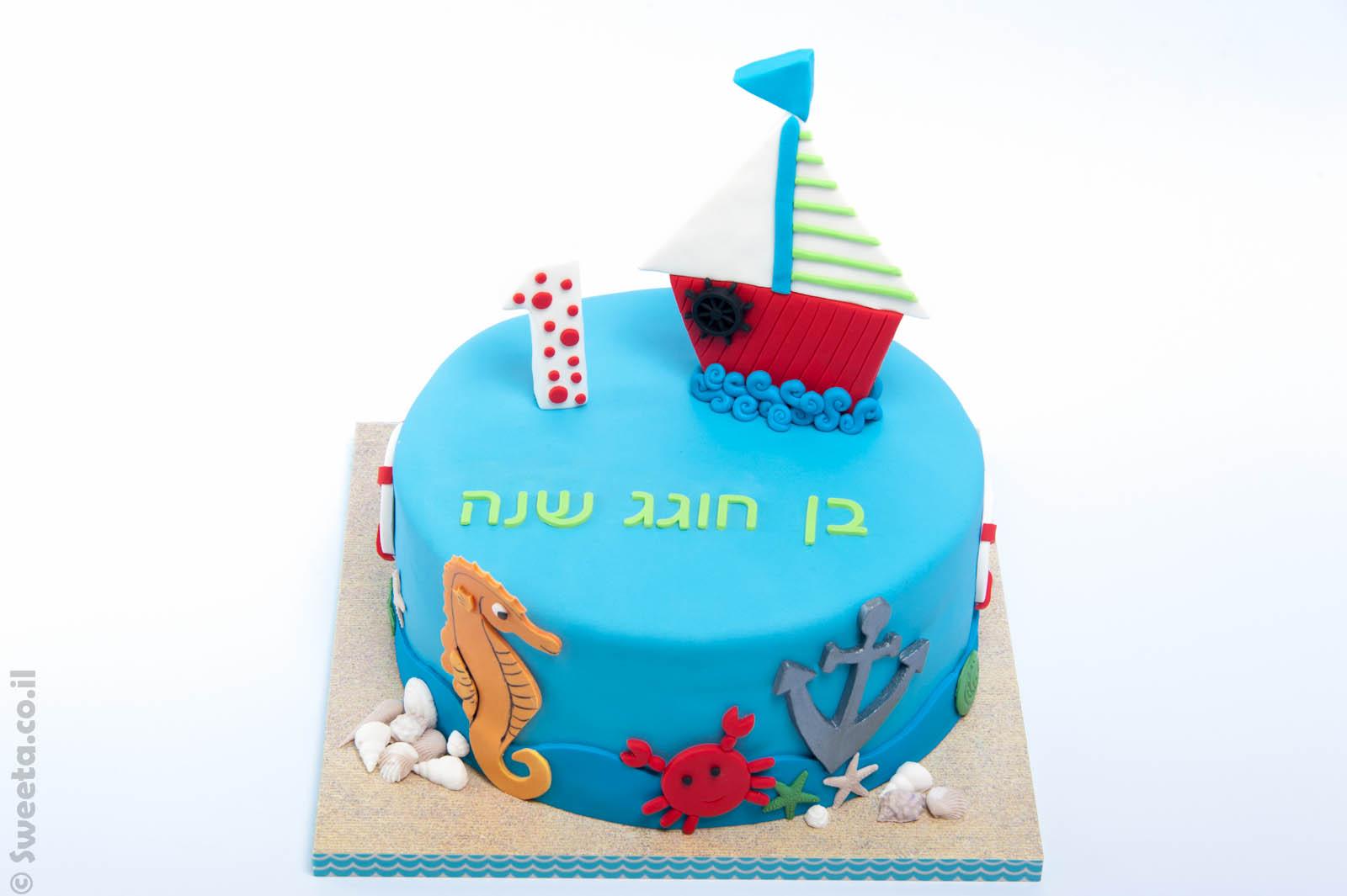 יום הולדת שנה בסגנון ים עם סירה