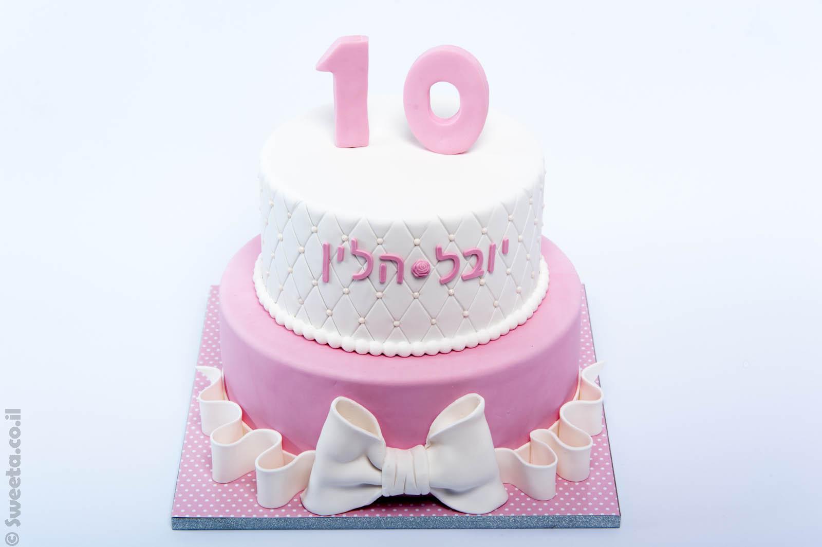 עוגת יום הולדת 10 ליובל והלין עם סרט